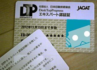 DTPe.jpg