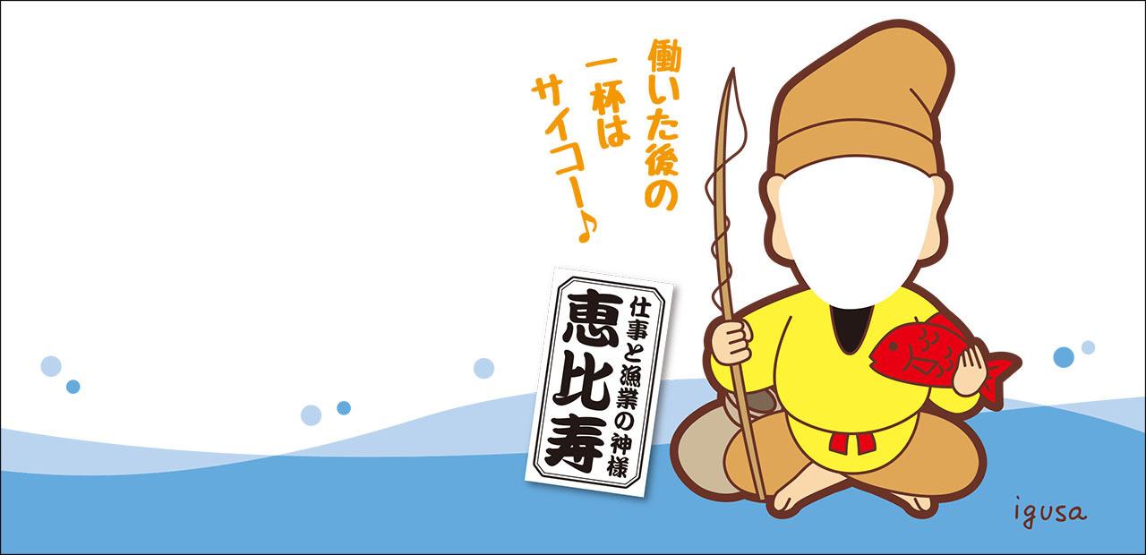 ノグチくん七福神恵比寿.jpg