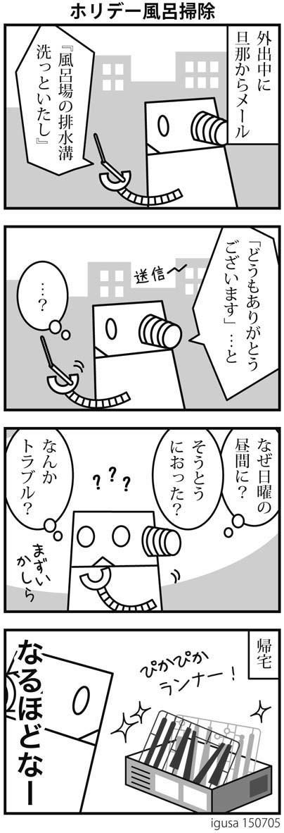 h4-150705.jpg