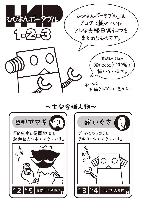 hibipop.jpg