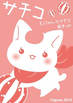 pho_sachi01.jpg
