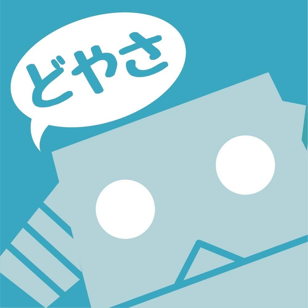 washi_doyasa.jpg