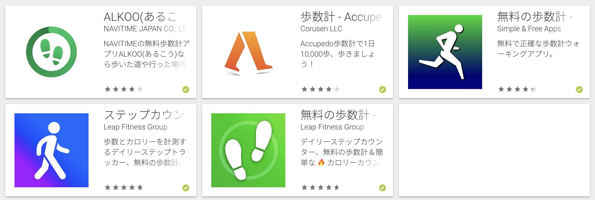 アプリ 万 歩 計